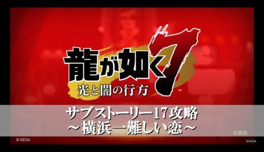 龍が如く7サブストーリー17「横浜一難しい恋」攻略まとめ