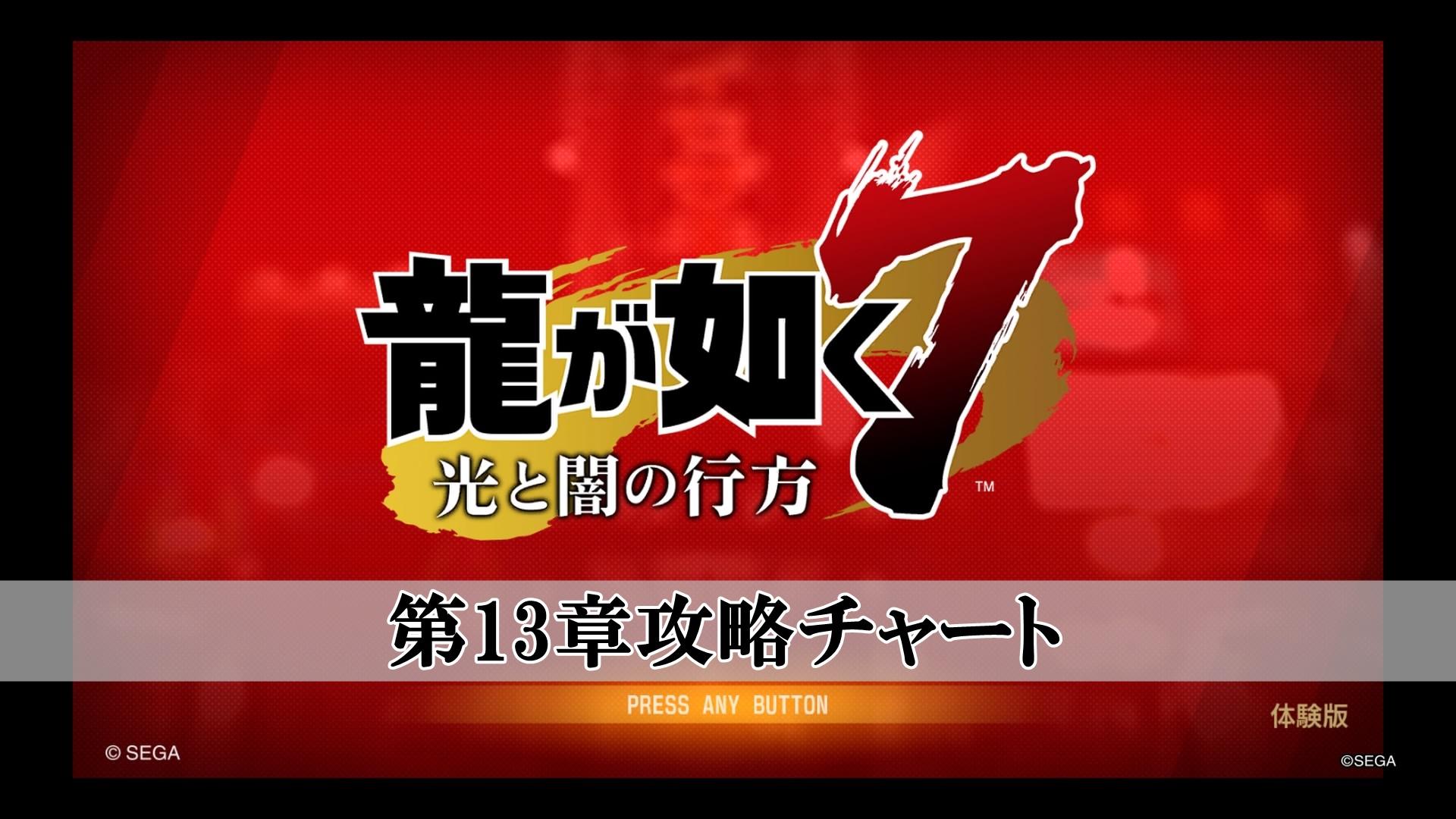 7 如く 龍 キング ジョー が バイトクエスト