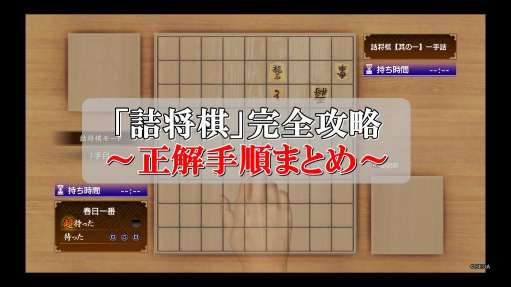 龍が如く7詰将棋