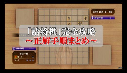 龍が如く7|詰将棋の答え!正解手順の棋譜まとめ