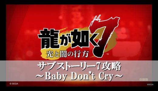 龍が如く7サブストーリー7「Baby Don't Cry」攻略まとめ